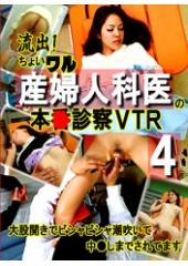 流出!ちょいワル産婦人科医の本●診察VTR(4)〜大股開きでビシャビシャ潮吹いて中●しまでされてます
