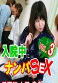 入院中にナンパSEX(3)〜看護師・女医・患者・お見舞いに来た女の子をむさぼり尽くす!