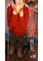 ザ・処女喪失(93)〜生娘の人生初エッチに完全密着!