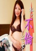 私と不倫して下さい(4)〜名古屋の上品な美白妻・吉岡紅葉さん(38歳)