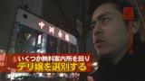 デリヘルNo.1盗●!(58)〜九州最大の繁華街で№1博多美人を探せ!5