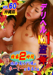 デリヘルNo.1盗●!(60)〜琉球・美らデリ嬢のホーミーは最高さぁ