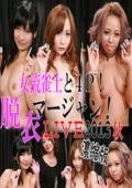 女流雀士と4P!脱衣マージャンLIVE2013秋 濃縮版
