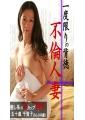 一度限りの背徳人妻不倫(1)〜癒し系のDカップ熟女・五十嵐千賀子さん48歳