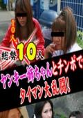 総勢10人!ヤンキー姉ちゃんとチンポでタイマン大乱闘!〜湘南爆乳娘から八王子10代ヤンママまで