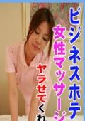 ビジネスホテルの女性マッサージ師はヤラせてくれるのか?(8)
