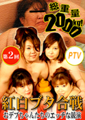 第2回PTV紅白ブタ合戦〜総重量2000㎏!おデブちゃんたちのエッチな競演