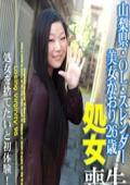 ザ・処女喪失(96)〜かおり26歳・生娘の人生初エッチに完全密着!