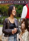 ヤリマンが多いという静岡へ行けば即ナン即ハメ出来る!(2)