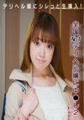 全国No.1デリヘル嬢に中●し!(2)〜五反田編