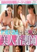 ヤラせてくれるという噂の美人看護師がいる病院に入院してみた総集編(1)