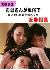 大好きなお母さんが風俗で働いていたので指名して近●相姦(2)