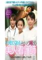 ヤラせてくれるという噂の美人看護師がいる病院に入院してみた(6)