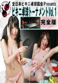 全日本ビキニ卓球協会 Presents ビキニ卓球トーナメントVol.1 完全版
