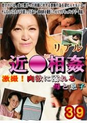 リアル近●相姦(39)〜激撮!肉欲に溺れる母と息子