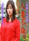 一度限りの背徳人妻不倫(8)〜神戸のバスト100㎝Gカップ妻・涼花42歳