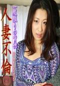 一度限りの背徳人妻不倫(9)〜色気が滲み出るFカップエロ妻・瞳38歳