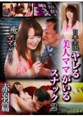 日本全国 ヤレる美人ママがいるスナック(2)〜赤羽篇