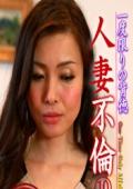 一度限りの背徳人妻不倫(10)〜結婚一年目の新婚熟女妻・ななせ40歳