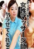 ビジネスホテルの女性マッサージ師はヤラせてくれるのか?in仙台