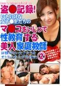 盗●記録!いたいけな女子●生たちのマ●コをいじって性教育する美人家庭教師(2)