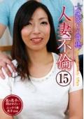 一度限りの背徳人妻不倫(15)〜実の息子に抱かれたいムッチリ妻・恵子38歳