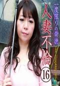 一度限りの背徳人妻不倫(16)〜恥じらう巨乳妻が潮吹き絶頂本気SEX・加奈43歳
