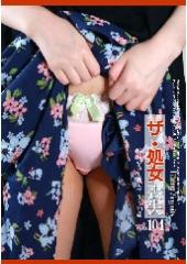 ザ・処女喪失(104)〜生娘の人生初エッチに完全密着!