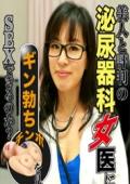 美人と評判の泌尿器科・女医にギン勃ちチンポを見せつけてSEXできるのか?(2)
