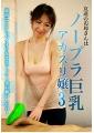 友達のお母さんはノーブラ巨乳アカスリ嬢(3)〜最高にエロいパイオツをまさぐって一発お願いしたい!