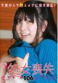 ザ・処女喪失(106)〜生娘の人生初エッチに完全密着!