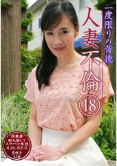一度限りの背徳人妻不倫(18)〜清楚妻・里枝子43歳が剛毛晒してスケベな本性丸出しSEX