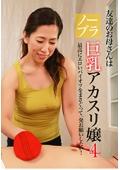 友達のお母さんはノーブラ巨乳アカスリ嬢(4)〜最高にエロいパイオツをまさぐって一発お願いしたい!
