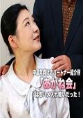 中高年向けのパートナー紹介所「あかね会」は即ハメ入れ喰いだった!