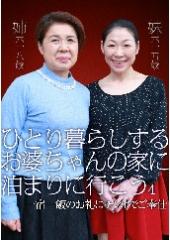 ひとり暮らしするお婆ちゃんの家に泊まりに行こう(4)〜一宿一飯のお礼にチンポでご奉仕