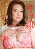 妻の母親がボクのチンポを頻繁にまさぐってくるのでヤリたくて堪らない!(3)