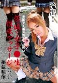 流出!全国で1番スカートが短いと言われる茨城の女子●生たちが性感マッサージでイカされまくっている秘蔵映像