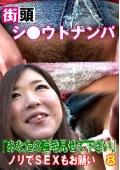 街頭シ●ウトナンパ「あなたの陰毛見せて下さい」(8)〜ノリでSEXもお願い