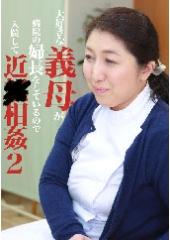 大好きな義母が病院の婦長をしているので入院して近●相姦(2)