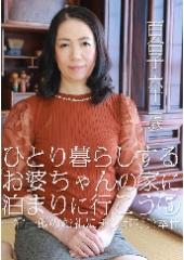 ひとり暮らしするお婆ちゃんの家に泊まりに行こう(5)〜一宿一飯のお礼にチンポでご奉仕