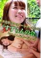 中高年向けのパートナー紹介所「すずらんの会」は即ハメ入れ喰いだった!