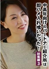 中高年向けのパートナー紹介所は即ハメ入れ喰いだった!総集編(3)