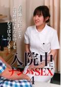入院中にナンパSEX(4)〜看護師・女医・患者・お見舞いに来た女の子をむさぼり尽くす!