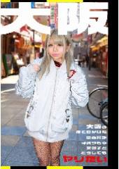 大阪の街で見かけた関西弁が可愛すぎる女の子とどうしてもヤリたい