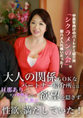 中高年向けのパートナー紹介所「シクラメンの会」は即ハメ入れ喰いだった!