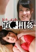 ドキュメント近●相姦(6)〜義兄のチンポを求める妹!