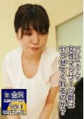 ビジネスホテルの女性マッサージ師はヤラせてくれるのか?in金沢 Vol.1〜黒髪清純ムッチリ美女(28)