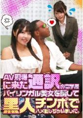 AV現場に来た通訳の高学歴バイリンガル美女を騙して黒人チンポでハメ倒しちゃいました。