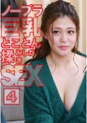 ノーブラ巨乳をとことん揉みしだきSEX(4)