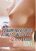 衝撃の投稿映像60連発!お風呂を覗かれた女たち4時間SP(2)